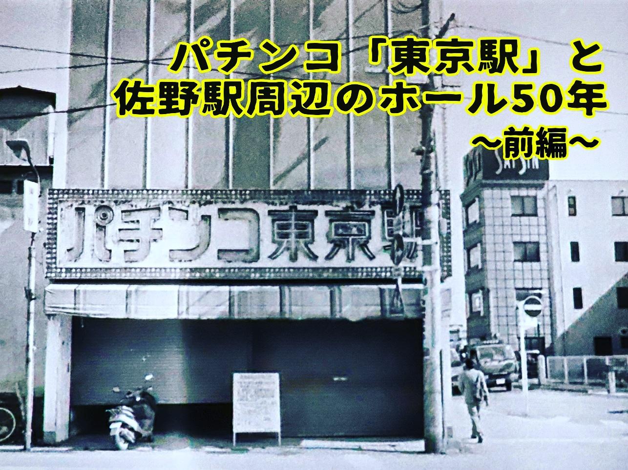 パチンコ「東京駅」と佐野駅周辺のホール50年 <前編>