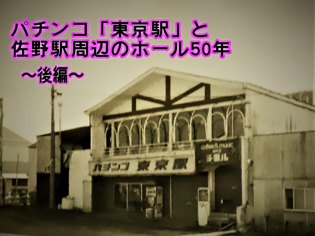パチンコ「東京駅」と佐野駅周辺のホール50年 <後編>