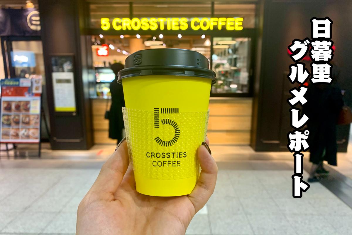 【日暮里グルメレポート】5 CROSSTIES COFFEE(ファイブクロスティーズコーヒー)で一味違うコーヒーを飲む