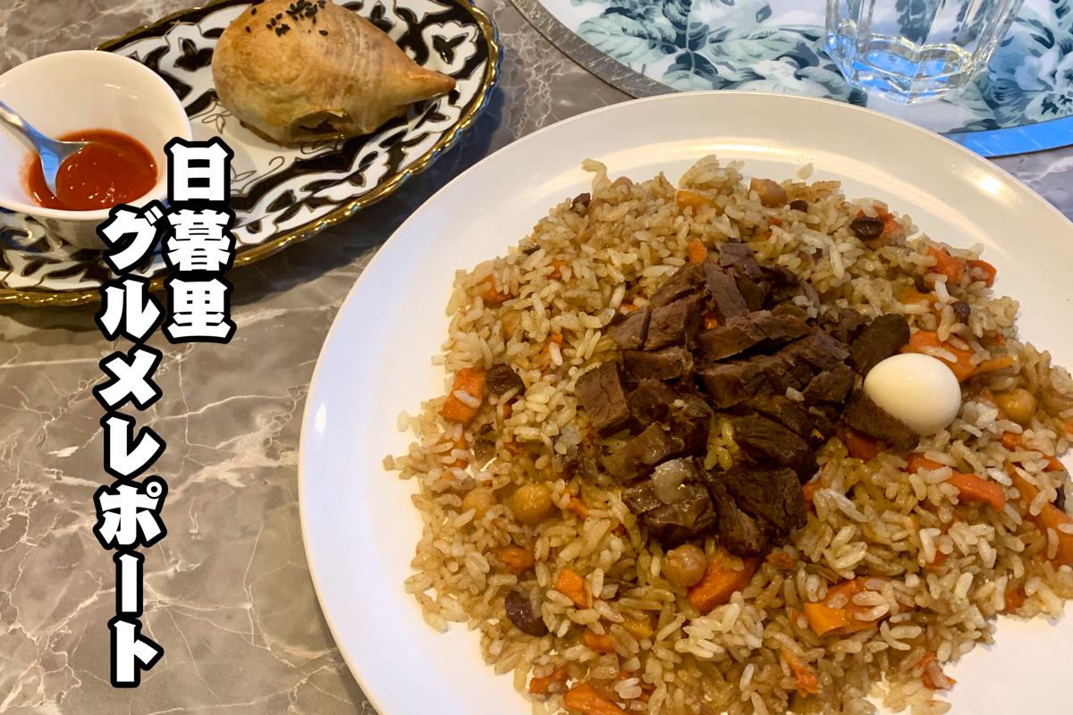 【日暮里グルメレポート】ハラール サクラ(halal sakura)でウズベク・ウイグル料理を食べる