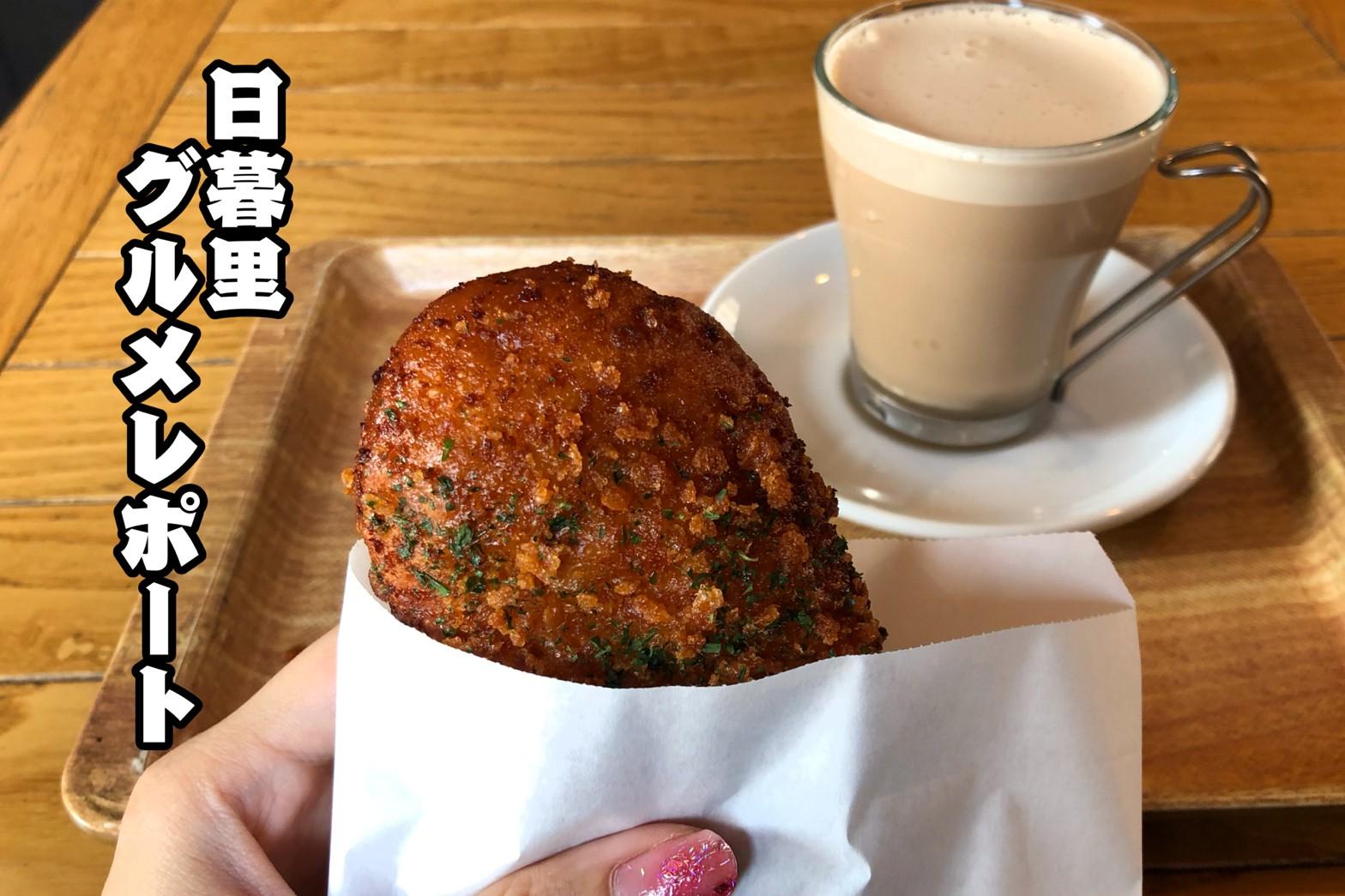 【日暮里グルメレポート】日暮里のパン屋「ひぐらしガーデン」で絶品カレーパン