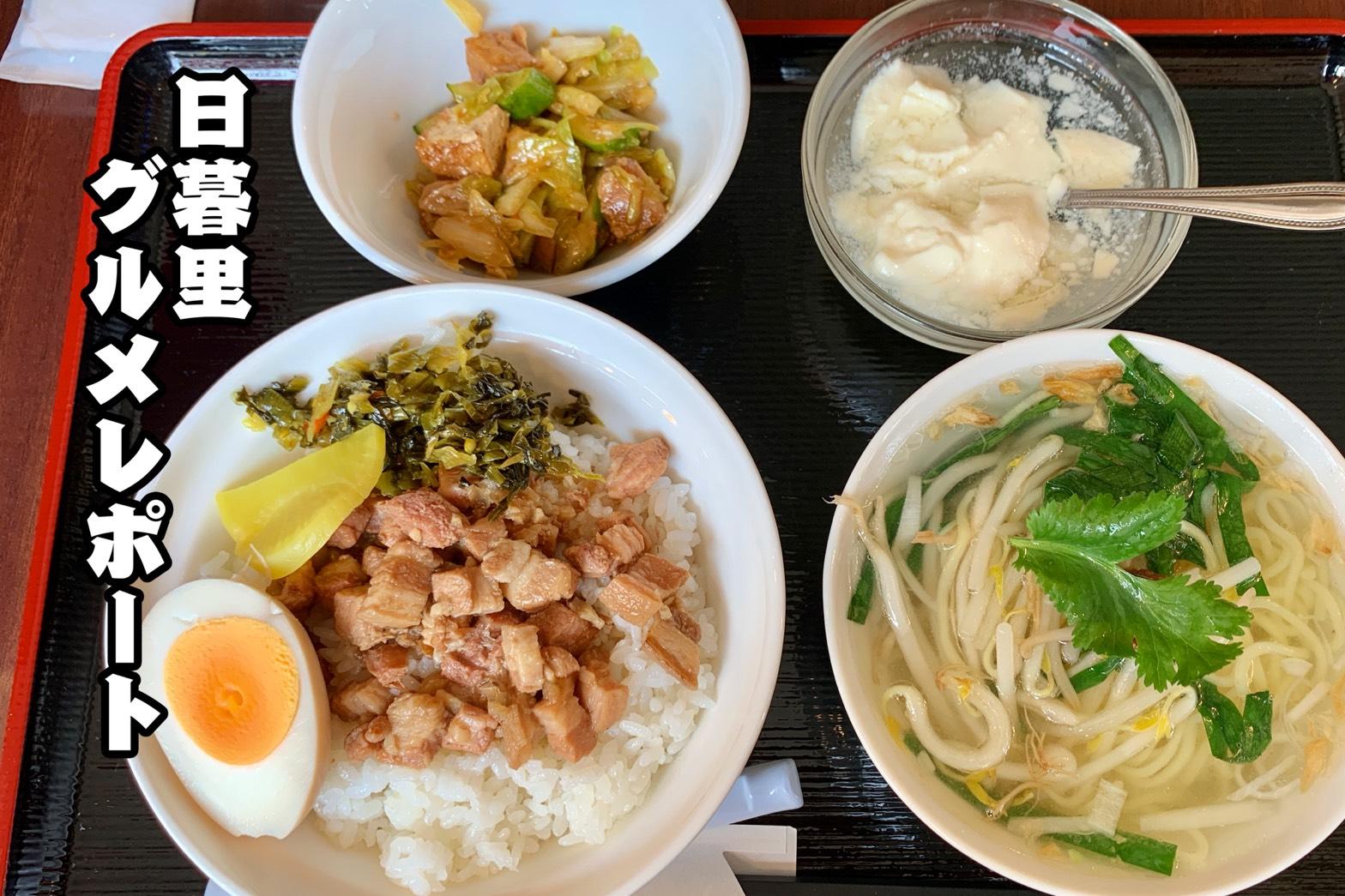 【日暮里グルメレポート】「京の華別邸」で本格台湾料理を食べるランチタイム