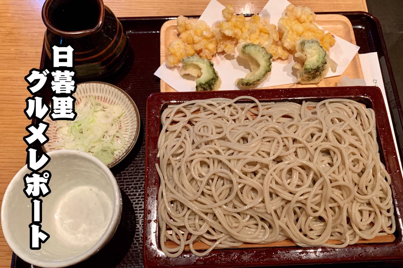 【日暮里グルメレポート】そば処 太宝家 で優雅で美味しい蕎麦ランチ